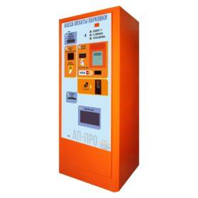 АП-ПРО 3 Паркомат