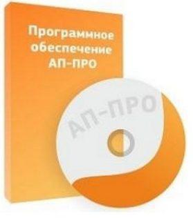 АП-ПРО-ПО1 Программно-аппаратный комплекс